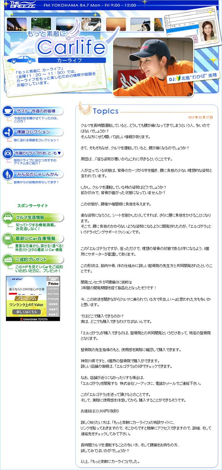 FM YOKOHAMA情報番組「もっと素敵にカーライフ」